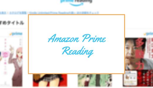 電子書籍のススメ。プライム会員なら誰でも利用できる「Amazon Prime Reading」という神サービスを知っているか
