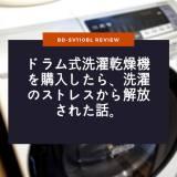 【レビュー】ドラム式洗濯乾燥機を購入したら、洗濯のストレスから解放された話。