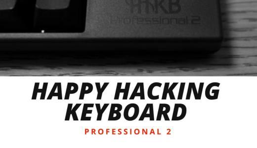 【レビュー】家でも外でも快適タイピング。高級キーボード「Happy Hacking Keyboard Professional 2 墨」購入しました。