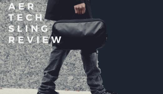 【レビュー】「Aer Tech Sling」さえあれば、他にバッグは必要ない。