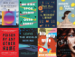 Stories with Haunting Themes: October 2020 Celebrity Book Club Picks