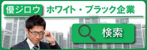 「優ジロウ」(ホワイト企業・ブラック企業判別サイト)