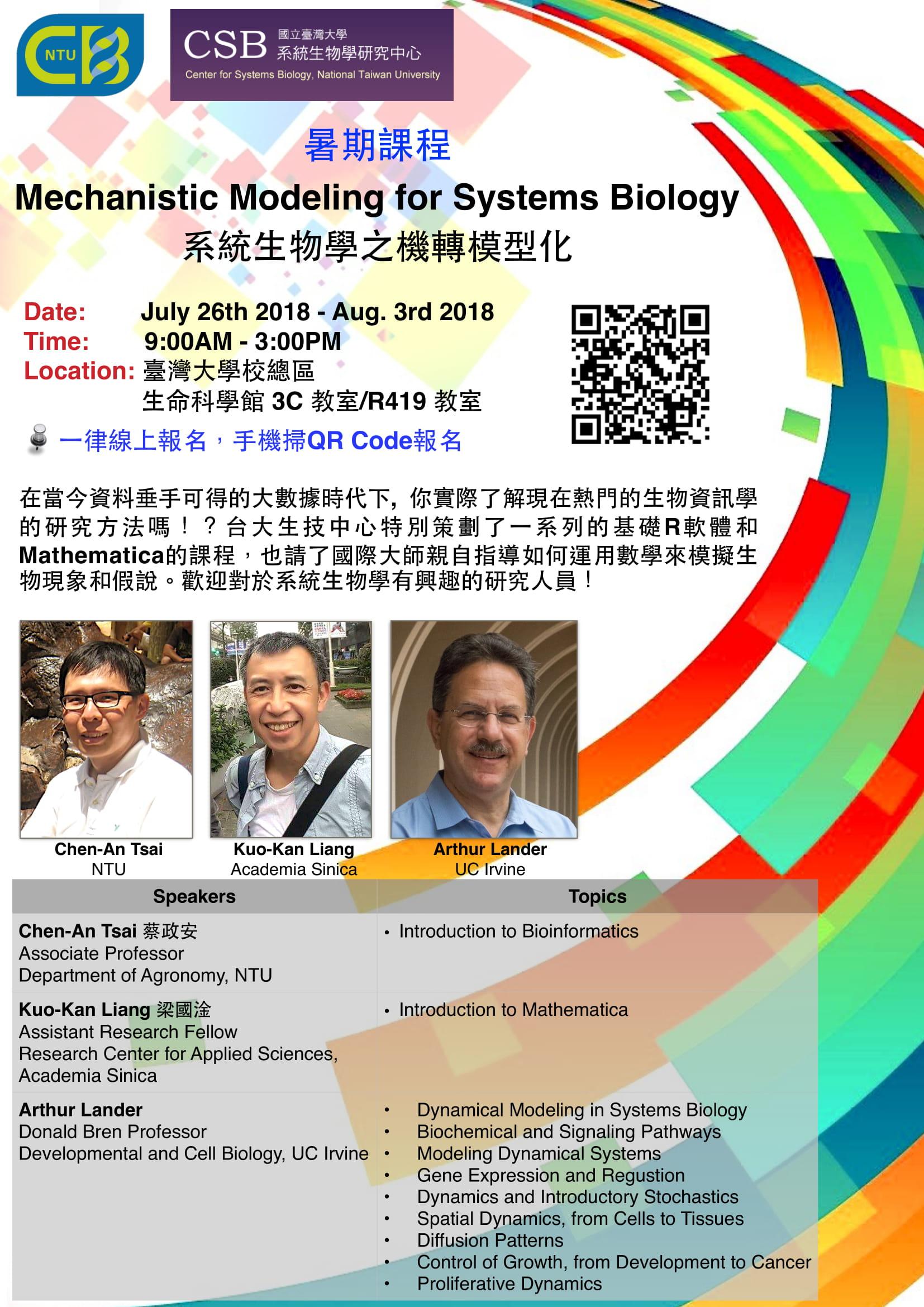 【暑期課程】系統生物學之機轉模型化(英語授課) – 國立臺灣大學植微系 SHEN LAB