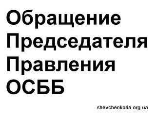 """Обращение Председателя Правления ОСББ """"Шевченко 4-А"""""""