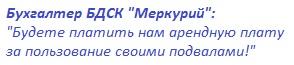 """Бухгалтер БДСК """"Меркурий"""""""