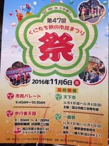 2016 市民祭