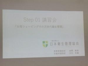 日本衛生管理協会講習