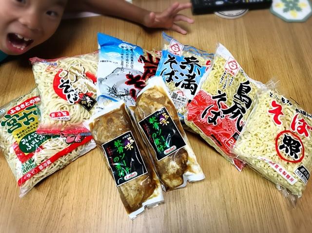 沖縄そば お土産