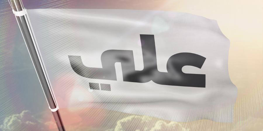 """Сборник хадисов «Имя """"Али"""" на творениях Аллаха»"""