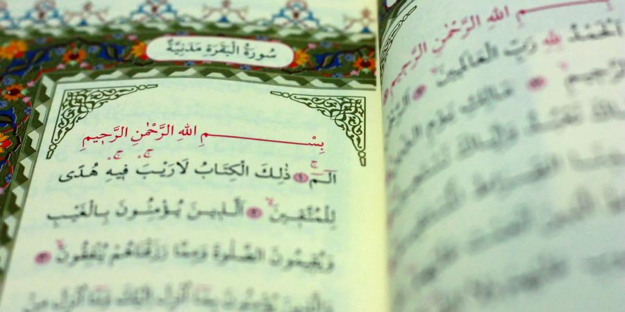 Первая страница суры «Аль-Бакара»