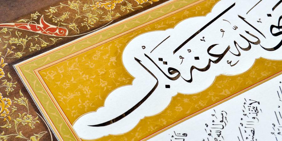 Хадисы осмысле имён пророков, атакже некоторых названий ивыражений