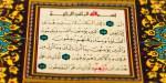 Толкование аята «Поистине, принадлежим мы Аллаху, и, поистине, мы кНему возвратимся» (2:156)