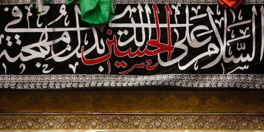 Фрагмент гробницы Имама Хусейна, Кербела, Ирак