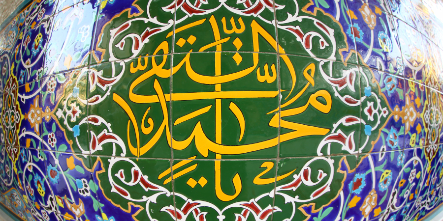 Надпись «О Мухаммад Таки!» на стене харама в Казимейне, Багдад, Ирак