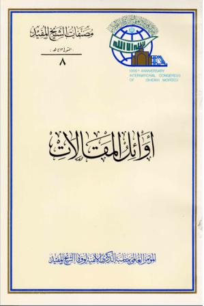 Awail al Maqalat cover