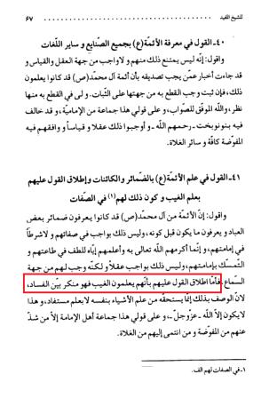 Awail al Maqalat pg67 ilm al ghayb