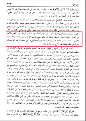Majma al bayan v5 knowledge of imam