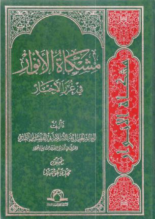 mishkat al anwar cover