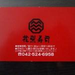 恵方巻きは犬同伴可の松栄寿司で!たまったポイントカードで上太巻きをいただきました!