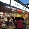 浅草の犬猫用品安立屋にいってきました!柴犬に似合う唐草模様のバンダナを購入!