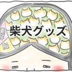 札幌市内で柴犬グッズが買えるお店を道産子アラサーが勝手に特集してみる!