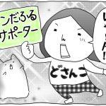 保護犬事業を応援したい!ピースワンコジャパンで「ワンだふるサポーター」になりました!
