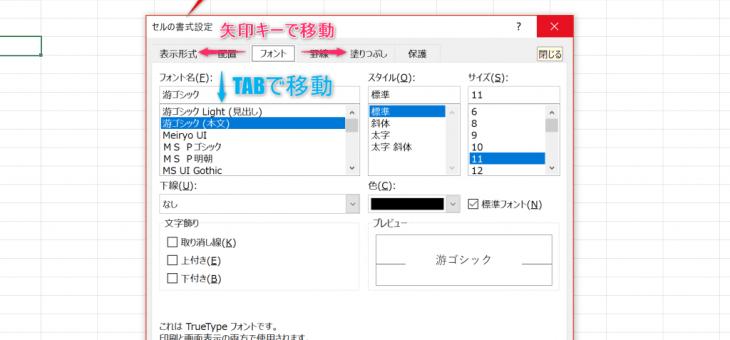 【エクセル】必須ショートカット CTRL + 1 書式設定