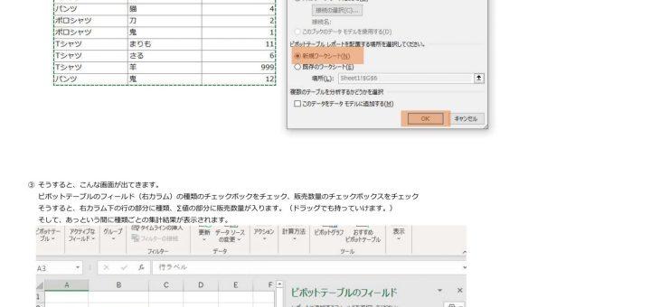【エクセル ピボットテーブル】ピボットテーブルでとっても簡単に分類ごと集計(ピボット初心者向け)