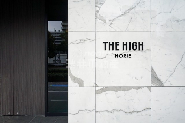 THE HIGH HORIE
