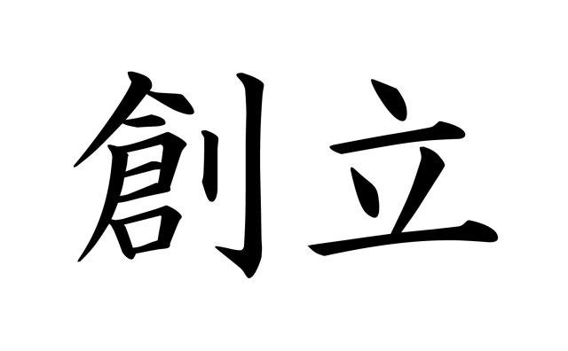 【お知らせ】5月20日(木)、 臨時休業のお知らせ。