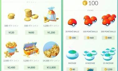 ポケモンGO 課金アイテム 価格