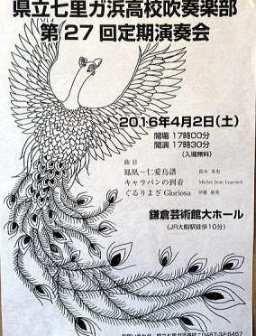 七里ガ浜高校吹奏楽部 第27回定期演奏会 入場無料