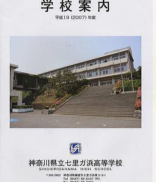 七里ガ浜高校2008年度学校案内