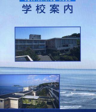 七里ガ浜高校2010年度学校案内
