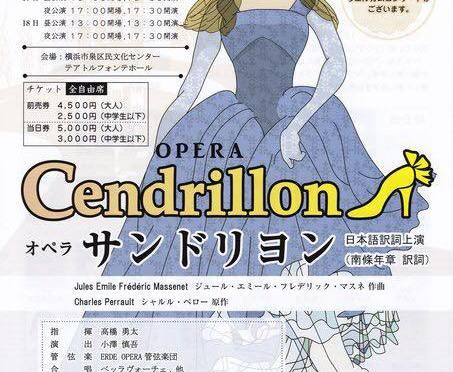 20期生出演のオペラ「サンドリヨン」12月17〜18日