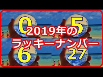 【2019年の運勢】2019年のラッキーナンバーは「0」「5」「6」「27」、数字を意識して運気アップ!【癒しの空間】