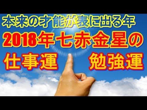 2018年七赤金星の仕事運、勉強運を大公開