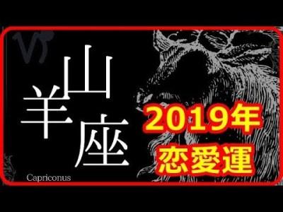 【2019年恋愛運】山羊座(やぎ座)飛躍する2020年に向けて試練を終える年~不要な物事の終焉で準備を完了させる時 【癒しの空間】
