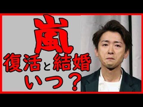 【占い】嵐・大野智、復活時期と結婚時期を占う!