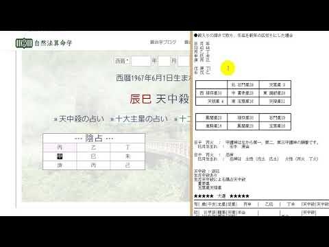 自然法算命学の占いチャンネル(542)坂上忍さんの命式を占う