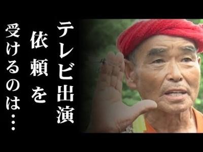 """2歳児救出の尾畠春夫さんがテレビ出演依頼を受ける""""ある理由""""に一同驚愕…"""
