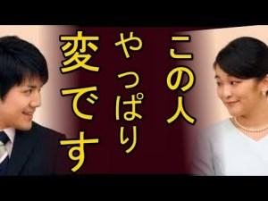 【小室家問題】小室圭さんの女性関係・性格・価値観がやっぱり変 ヤバ過ぎるまとめ