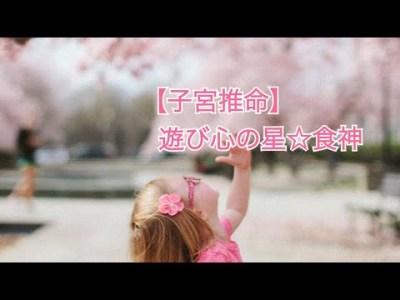 【子宮推命】遊び心の星☆食神