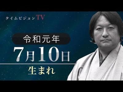 令和元年(2019年)7月10日生まれの「命式」【鳥海伯萃】