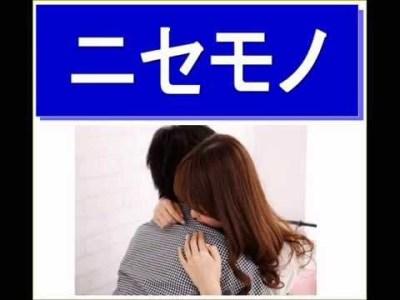 ニセモノ。|スピリチュアル 恋愛 占い 静岡