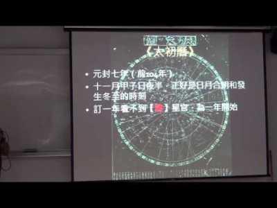 2015080302_中國古天文之三垣二十八宿