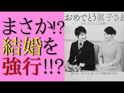 小室圭眞子さま結婚延期問題!金銭問題が1000万円とも言われる中、秋篠宮さまが結婚を進める方向との噂が!?それが本当ならヤバイことになる!