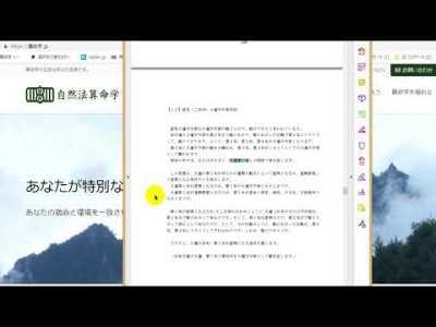 77-大運天中殺判別_138-140(算命学・奥儀解説書)