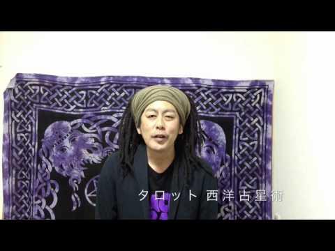 神奈川県相模原市  タロット占い 金運 恋愛運 仕事運