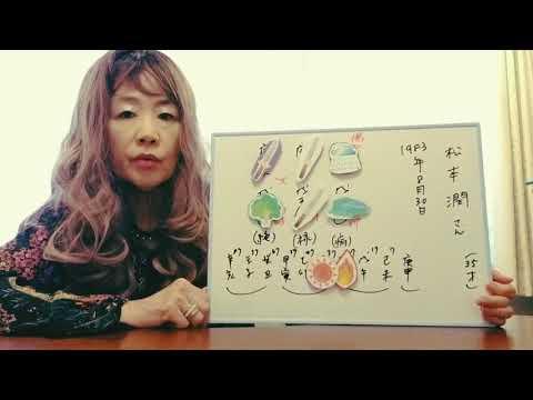 ズバリ読みます‼Ⅱ-3 ~嵐・松本潤さん~